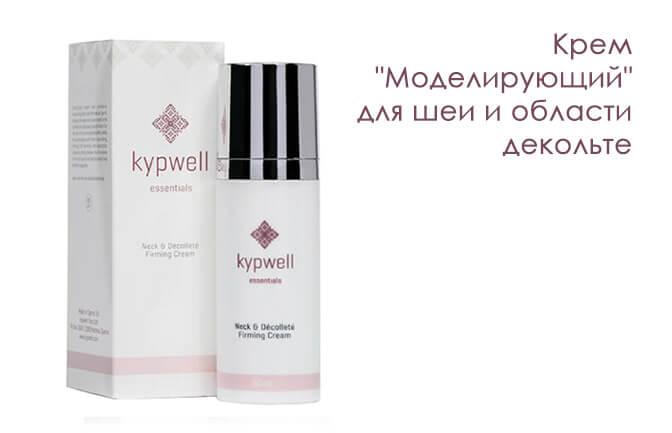 kypwell крем для шеи и декольте