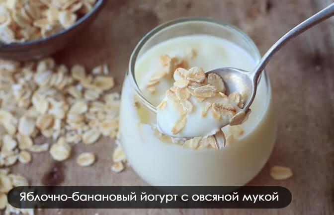 йоханна будвиг питание йогурт