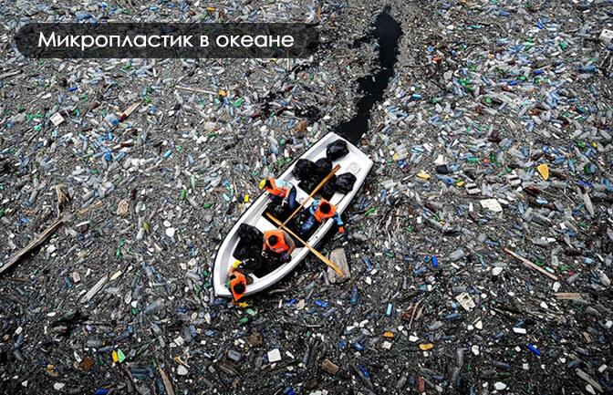 микропластик в океане