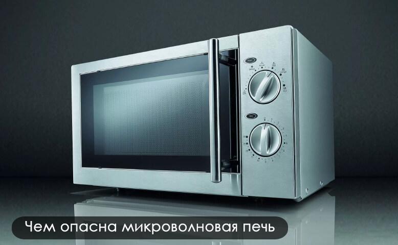 микроволновая печь вред +или польза