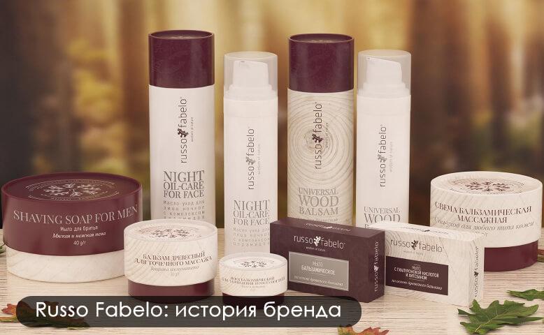 russo fabelo натуральная косметика