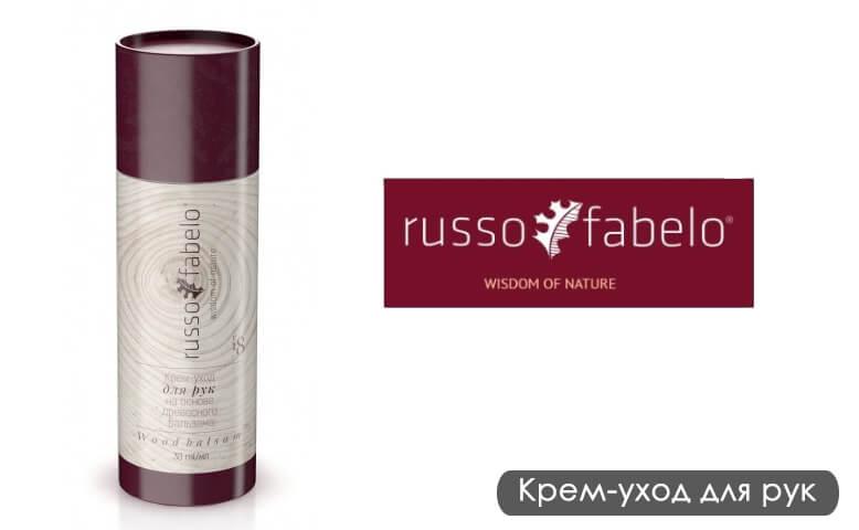 russo fabelo крем для рук