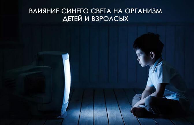 синее излучение от компьютера
