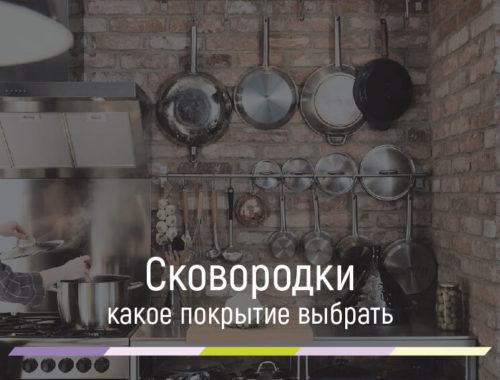какое покрытие сковородки выбрать