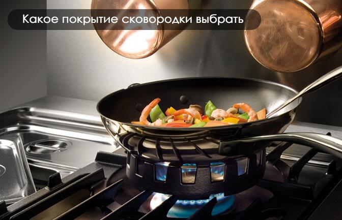 какая сковородка лучше и безопаснее
