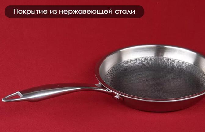 сковородки из нержавеющей стали