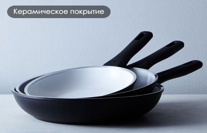 сковородки с керамическим покрытием
