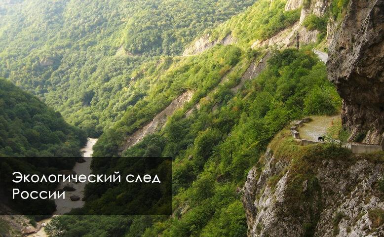 экологический след россии