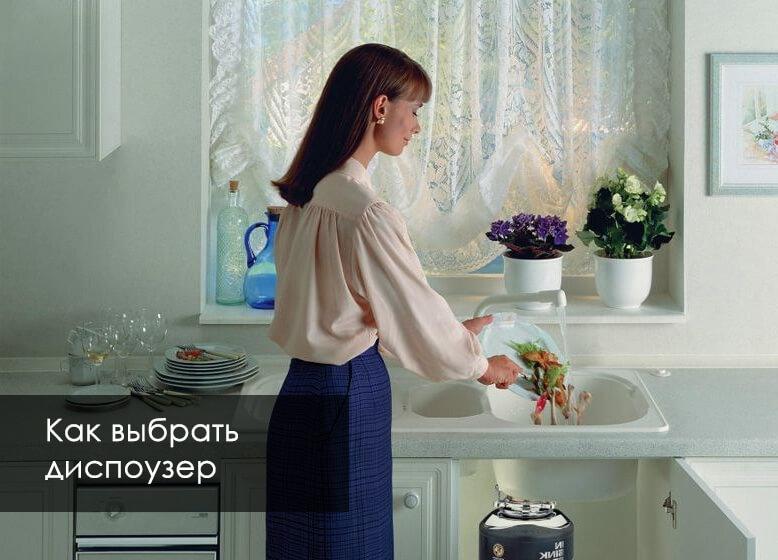 измельчитель бытовых отходов для кухни какой выбрать
