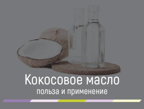 кокосовое масло польза и применение