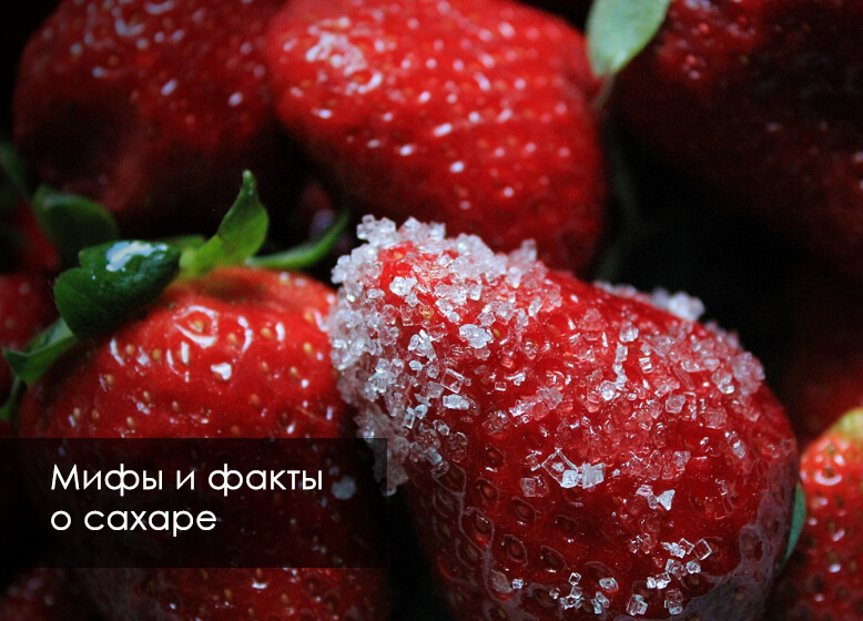 сахар мифы и правда