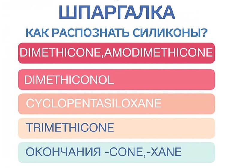название силиконов в косметике
