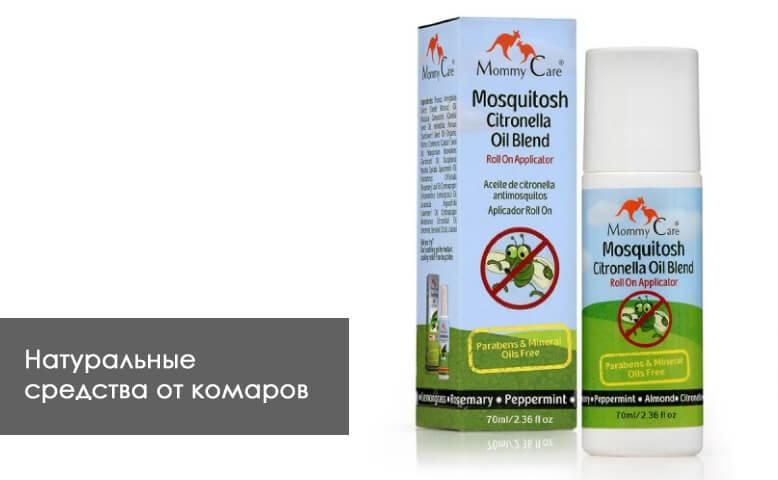 защита от комаров для детей mommy care