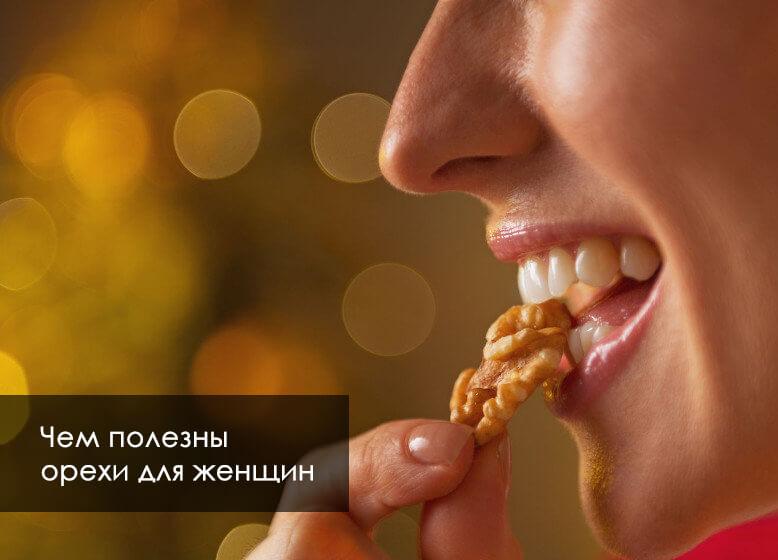 самые полезные орехи для женщин