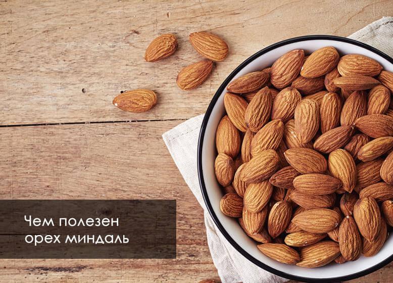 чем полезны орехи миндаль