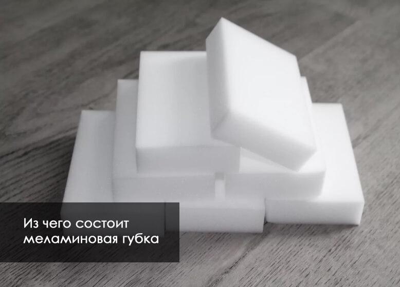 меламиновая губка состав