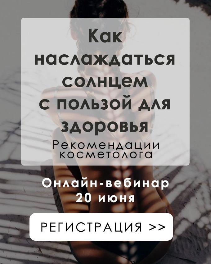 вебинар скорогудаева