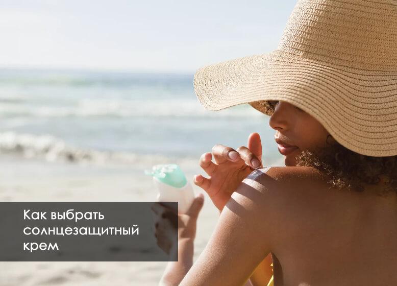 солнцезащитный крем как правильно выбрать