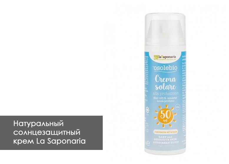la saponaria солнцезащитный крем