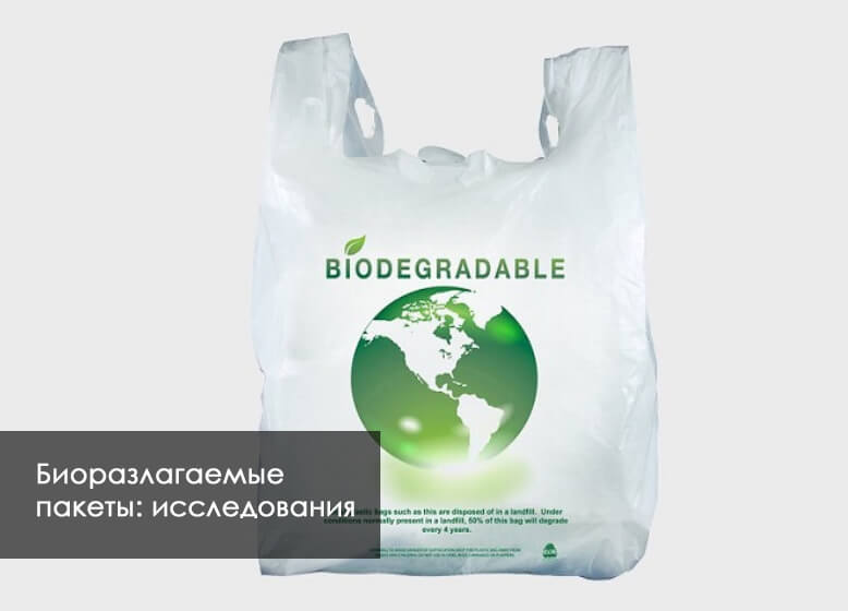 биоразлагаемые пакеты для мусора