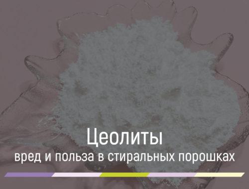 цеолиты в стиральном порошке вред и польза