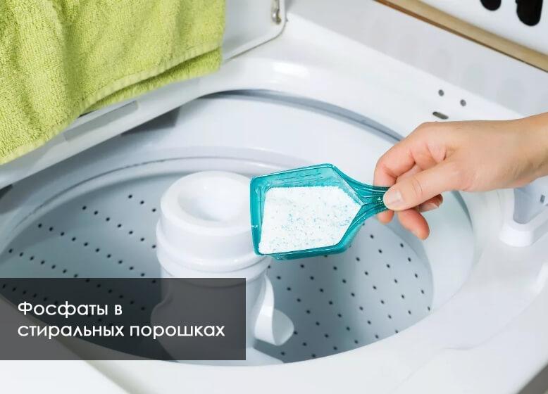 фосфаты и цеолиты в стиральном порошке