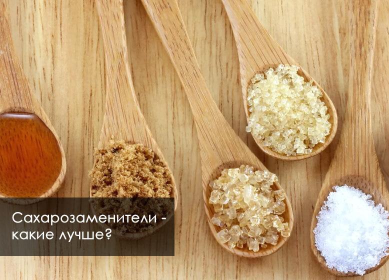 польза сахарозаменителя