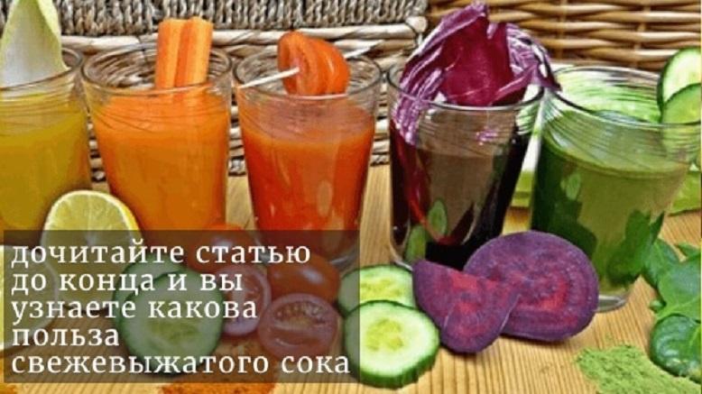 polza-svezevyzatogo-soka