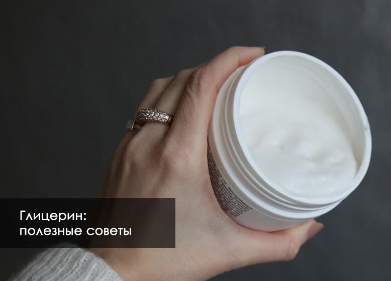 растительный глицерин в косметике