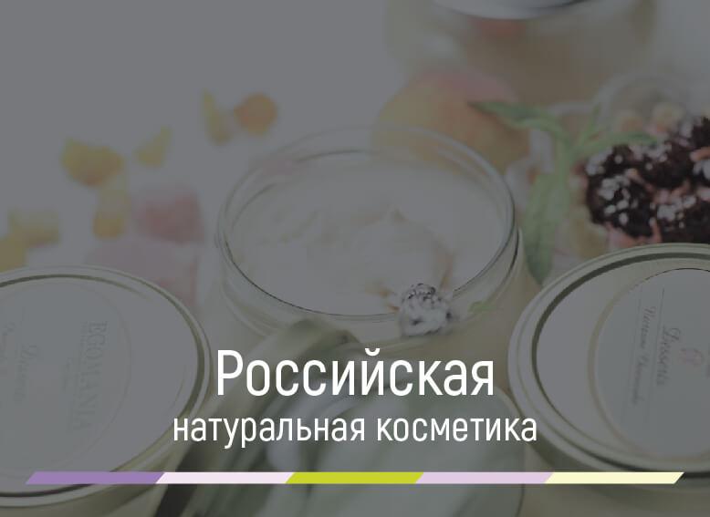 российская натуральная косметика