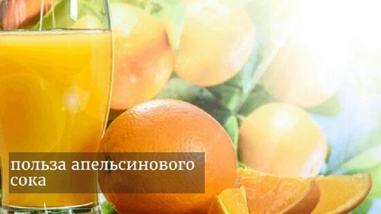 polza-svezevyzatogo-apelsinovogo-soka