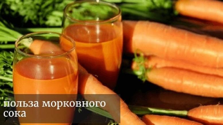 polza-svezevyzatogo-morkovnogo-soka