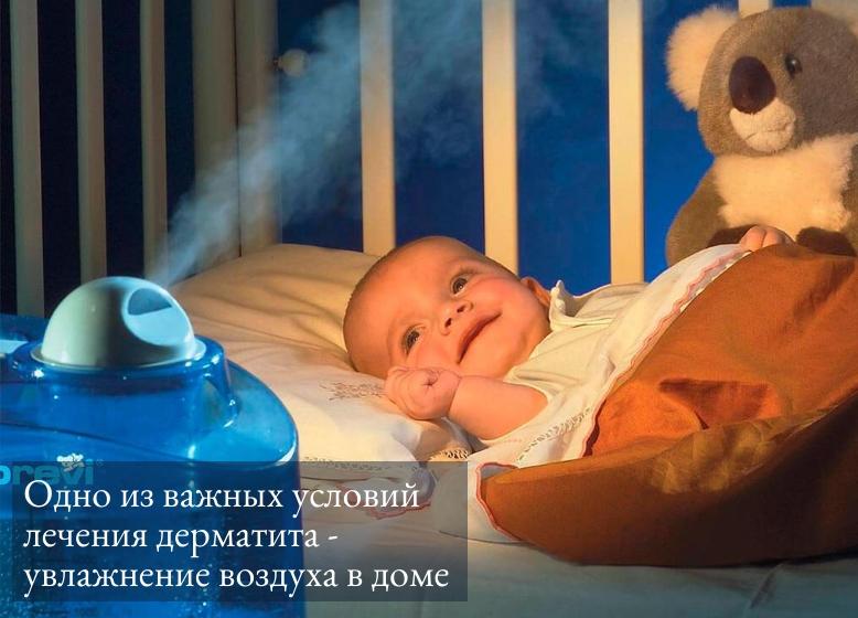 увдажнение воздуха при атопическом дерматите