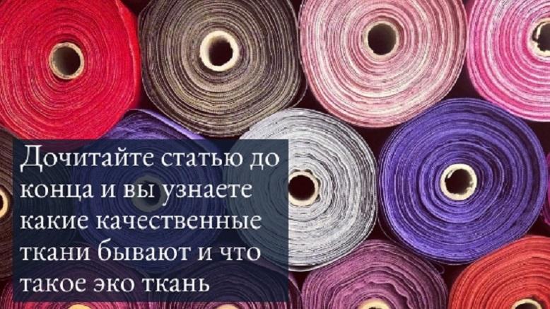 качественные ткани