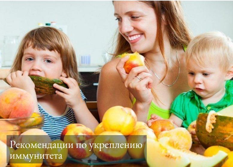 рекомендации по укреплению иммунитета