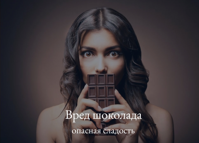 шоколад - вред для здоровья