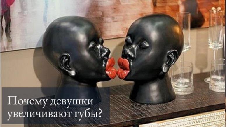 увеличение объёма губ - причины