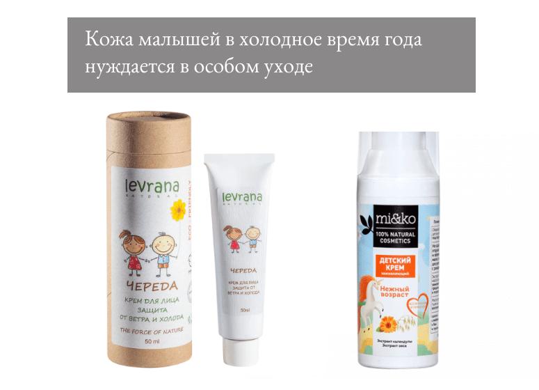 органические крема для детей