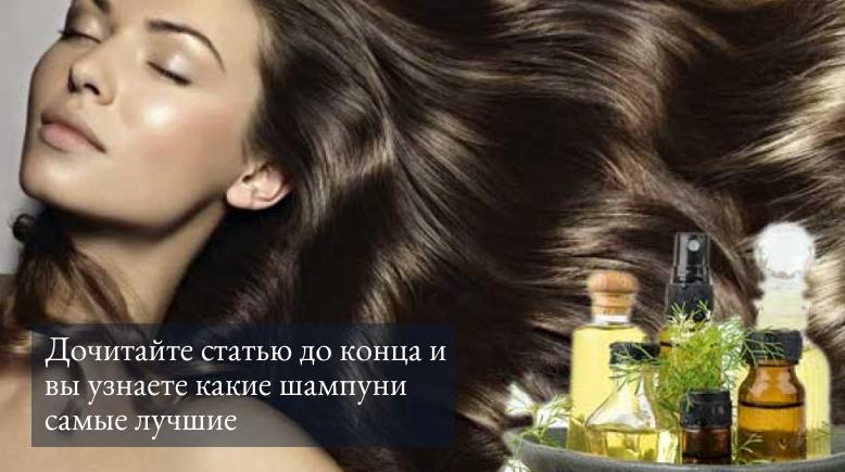 лучшие натуральные шампуни для волос
