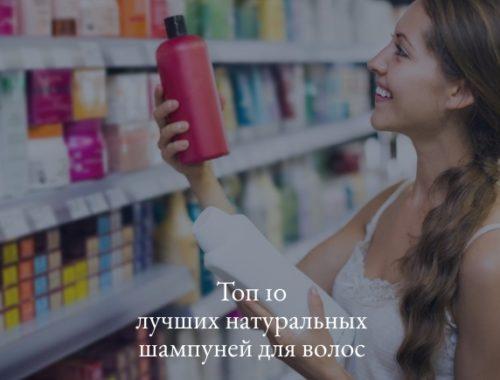 топ 10 лучших натуральных шампуней для волос