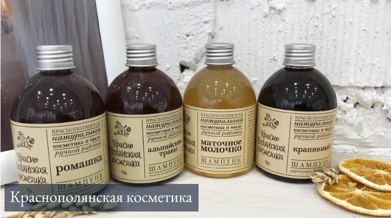 натуральные шампуни Краснополянская косметика