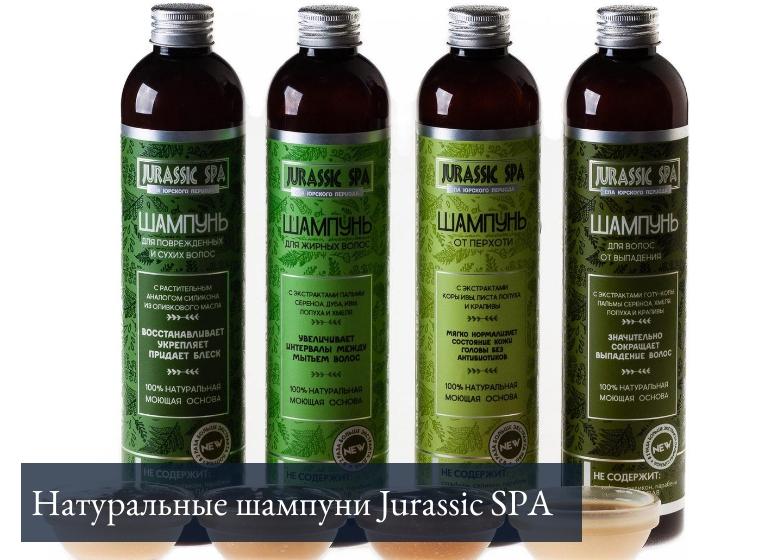 натуральный шампунь Джурасик СПА