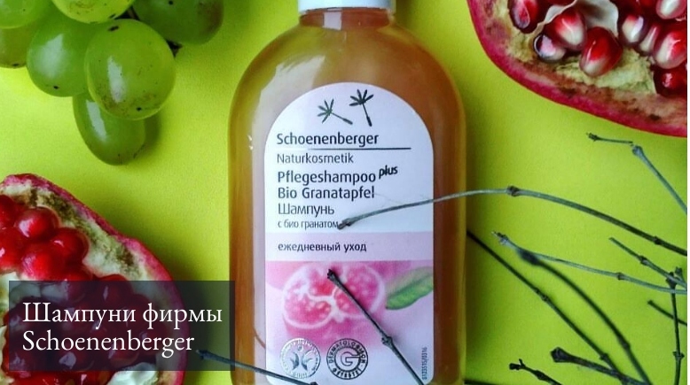 натуральный шампунь Шоненбергер