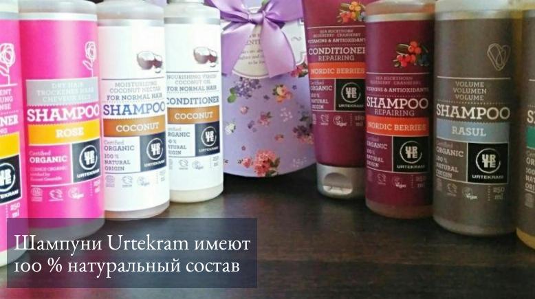 натуральные шампуни Уртекам