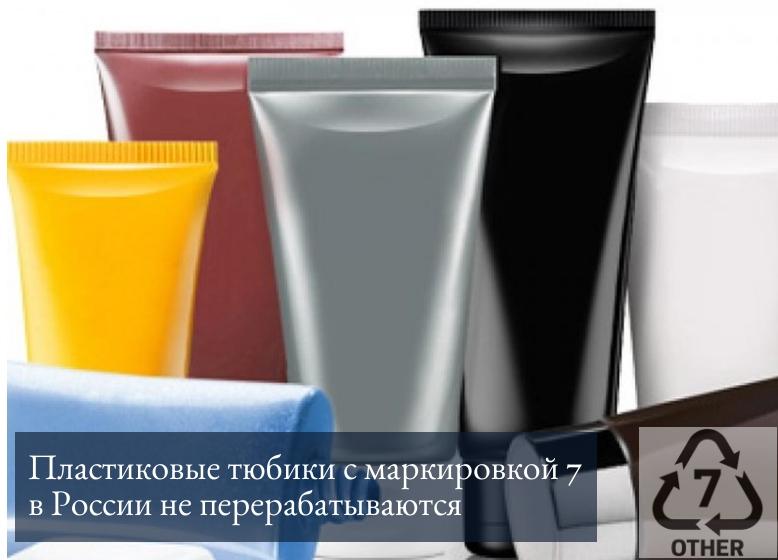 утилизация пластиковых тюбиков