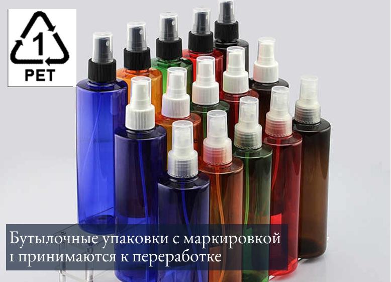 утилизация бутылок из под косметики