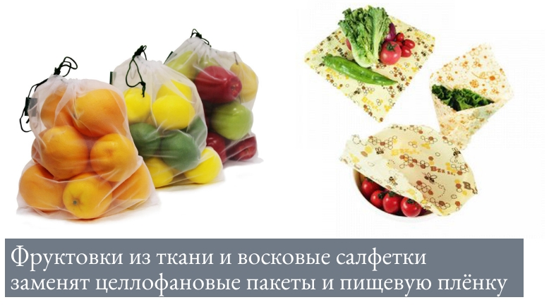 мешки для хранения продуктов и восковые салфетки