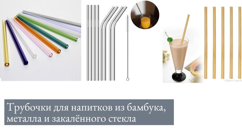 многоразовые трубочки для напитков