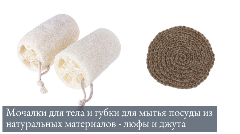 многоразовые мочалки и губки для мытья посуды