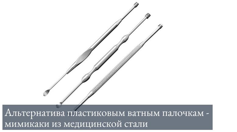 мимикаки - многоразовые ватные палочки